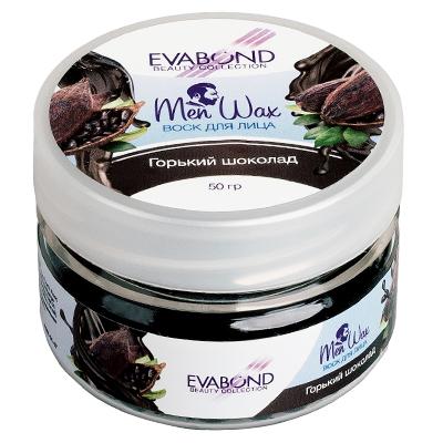 Воск для лица Face Wax, 50гр (07 Горький шоколад)