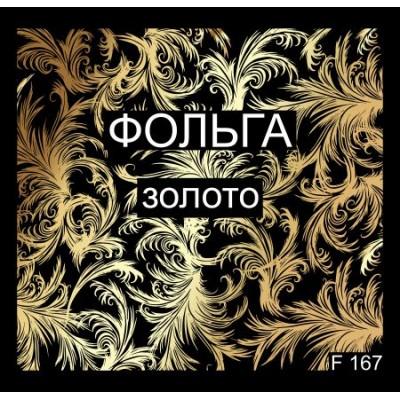 Слайдер-дизайн F167 золото