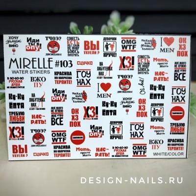 Слайдер дизайн MIRELLE - #103