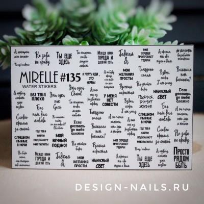 Слайдер дизайн MIRELLE - #135 (черный)