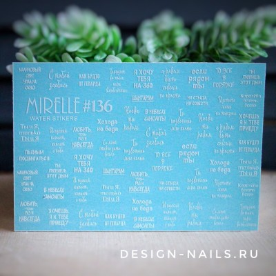 Слайдер дизайн MIRELLE - #136 (белый)