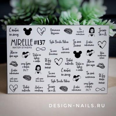 Слайдер дизайн MIRELLE - #137 (черный)