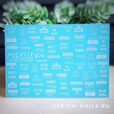 Слайдер дизайн MIRELLE - #76 (белый)