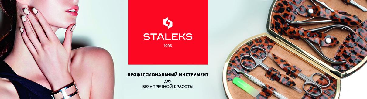 instrumenti_staleks