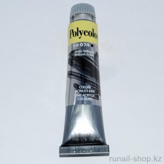 Акриловая краска Polycolor, 20 мл, желтый яркий
