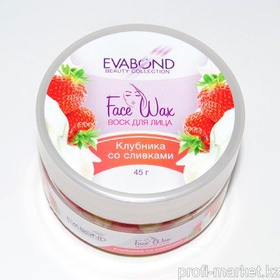 """Воск для лица """"EVABOND"""" Face Wax, 50 гр (05 Клубника со сливками)"""