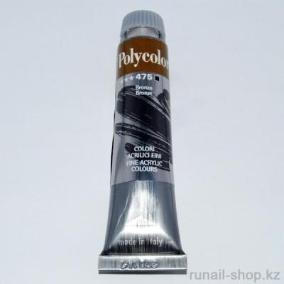 Акриловая краска Polycolor, 20 мл, Бронзовый