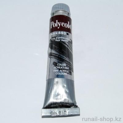 Акриловая краска Polycolor, 20 мл, земля умбры натуральная